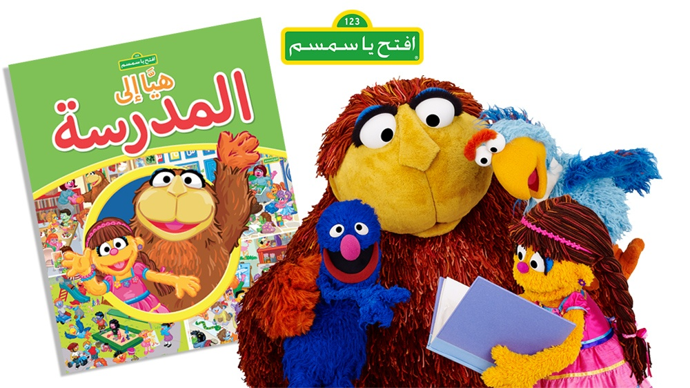 Schools across the region to adopt newly created Iftah Ya Simsim Education Toolkit for the 2015/16 scheme