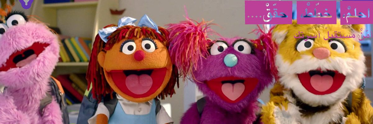 Iftah Ya Simsim launches special 30-episode series to celebrate the Holy Month of Ramadan