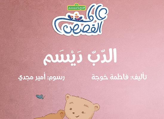 Daisam The Bear