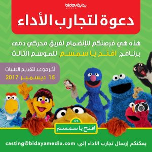 Arabic-Speaking-Puppeteers