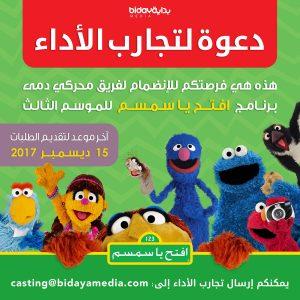 Arabic-Speaking-Puppeteers